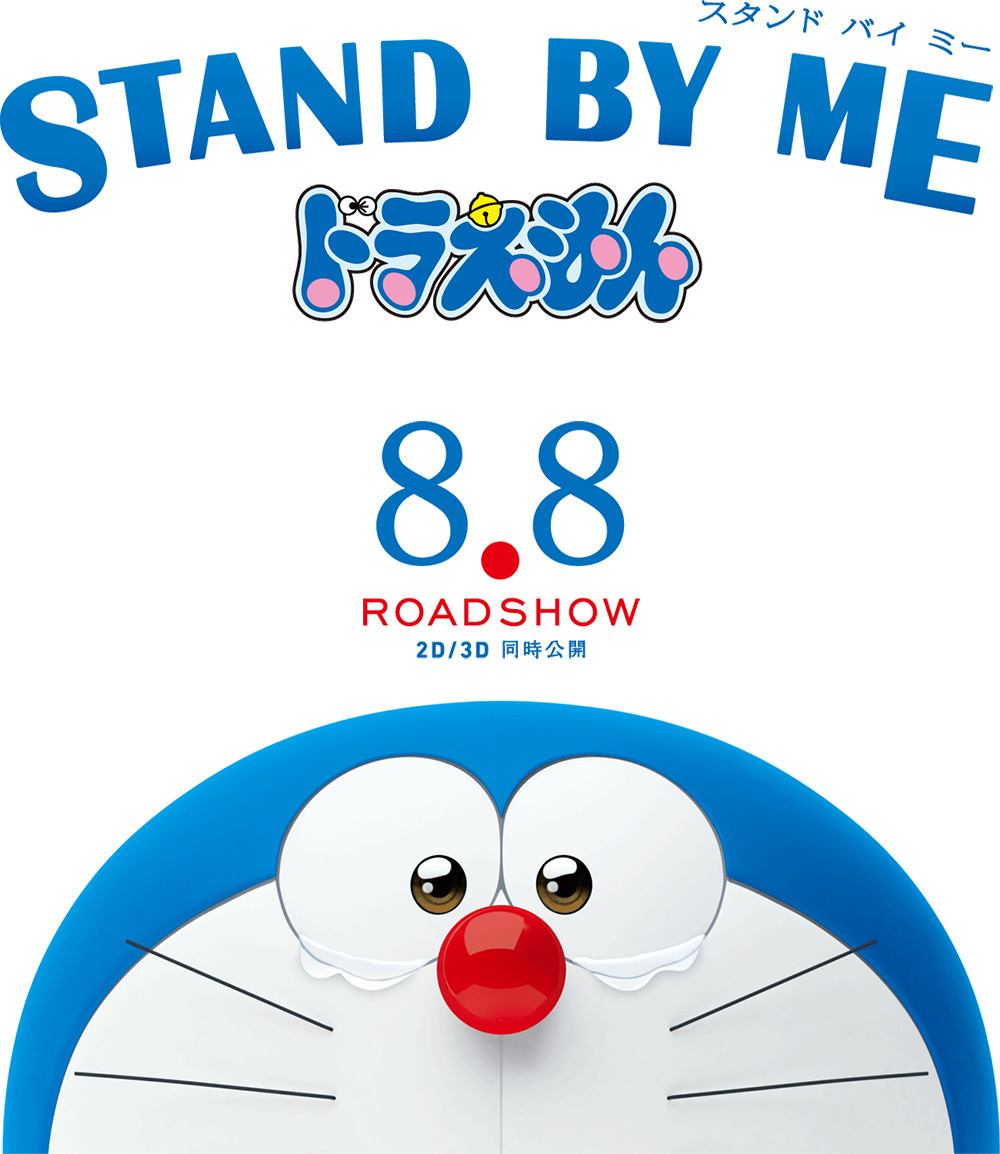 Stand-by-Me-Doraemon-Visual-02