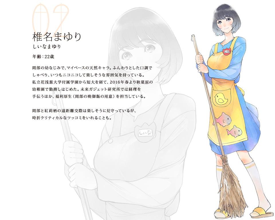 Steins;Gate--the-Committee-of-Antimatter--Mayuri-Shiina