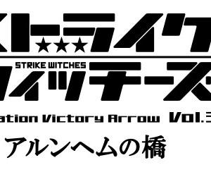Strike-Witches_Haruhichan.com-Operation-Victory-Arrow-Vol.-3—Arnhem-no-Hashi-Logo