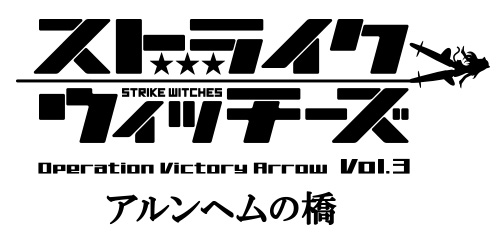Strike-Witches_Haruhichan.com-Operation-Victory-Arrow-Vol.-3---Arnhem-no-Hashi-Logo