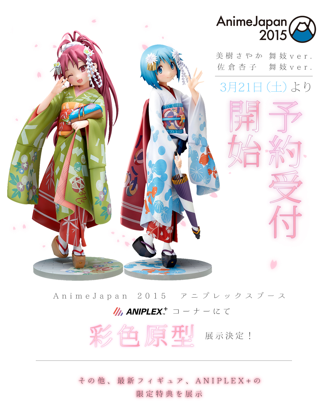Stronger and Aniplex Release New Figures of Kyouko and Sayaka Holding Hands 10