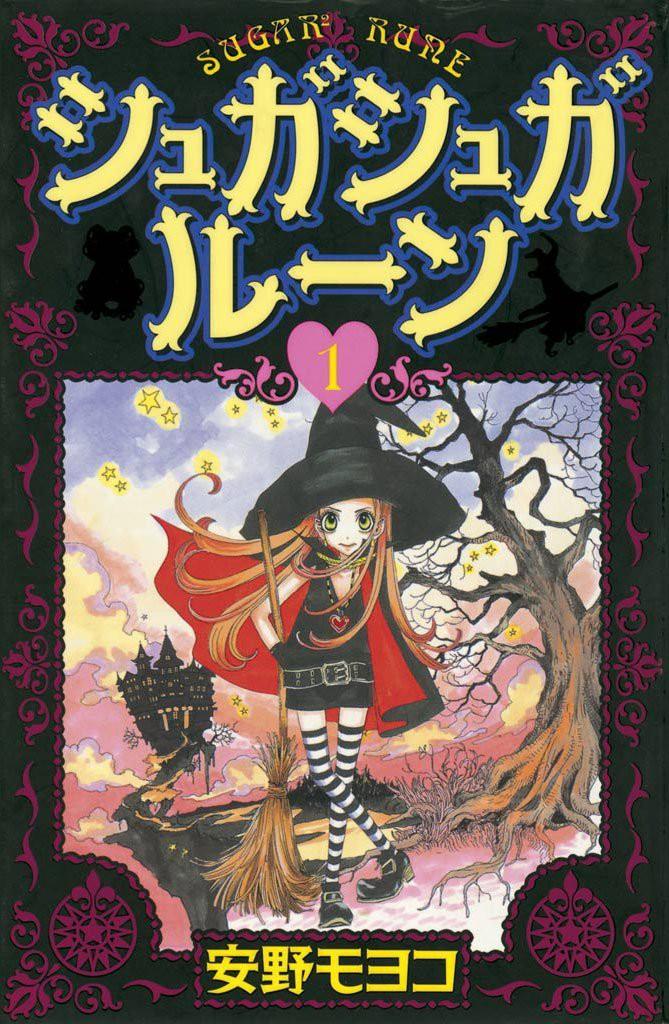 Sugar Sugar Rune Manga Volume 1