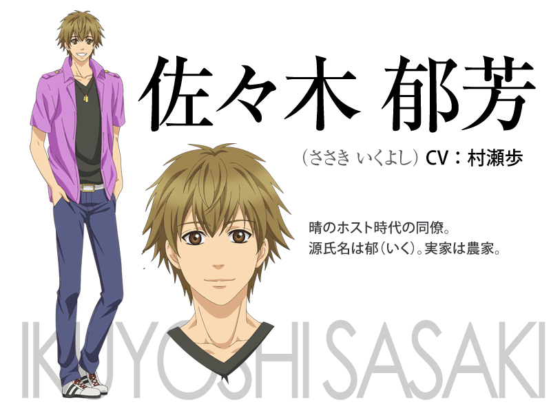 Super Lovers anime character design 9