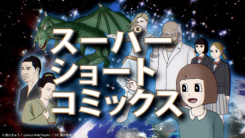 Super Short Comics Anime Visual 1_Haruhichan.com_