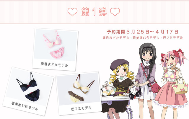 Supergroupies Lets You Be a Magical Girl on the inside with Madoka Lingerie3