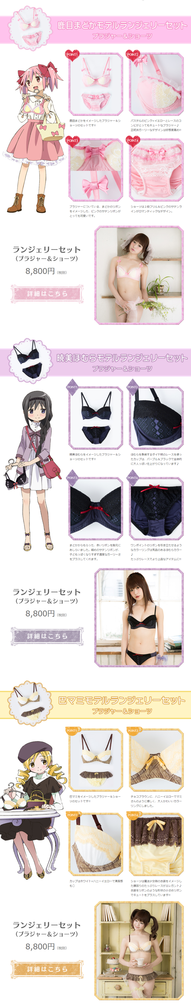 Supergroupies Lets You Be a Magical Girl on the inside with Madoka Lingerie5
