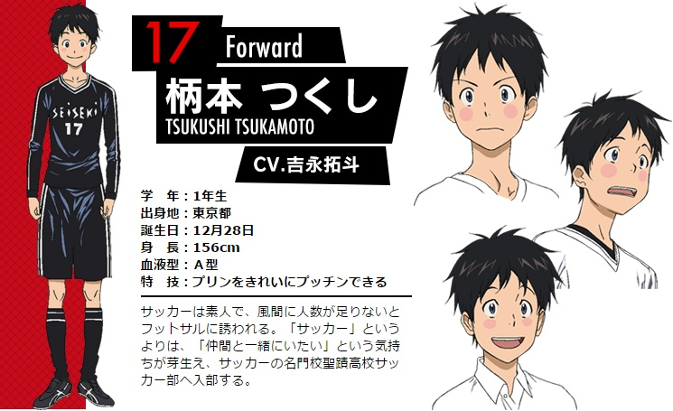 Support Cast for Days TV Anime Announced Tsukushi Tsukamoto