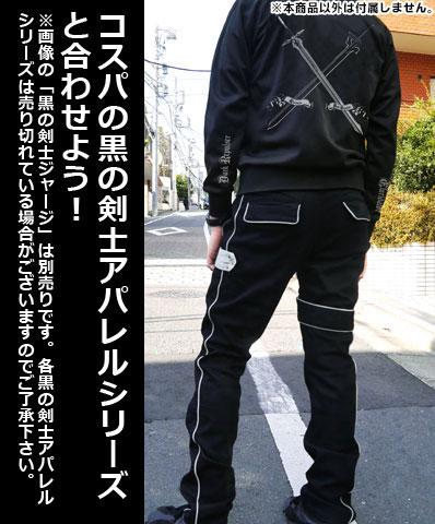 Sword Art Online Become Kirito with Coat of Midnight Pants 0006