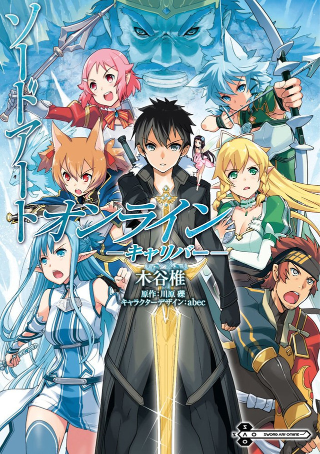 Sword Art Online Calibur volume 1 cover