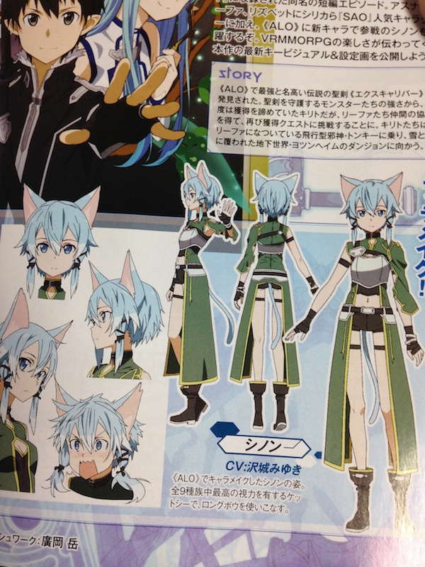 Sword Art Online II Calibur and Mother's Rosary Arcs Character Designs Previewed haruhichan.com Shino Asada in her Cait Sith ALfheim Online avatar