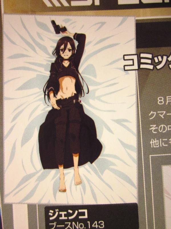 Sword Art Online II Gun Gale Online Kirito Bed Sheet