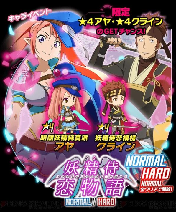 Sword Art Online Progress Link Smartphone Game haruhichan.com Sword Art Online Code Register 1