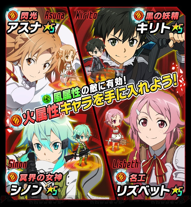 Sword Art Online Progress Link Smartphone Game haruhichan.com Sword Art Online Code Register 2