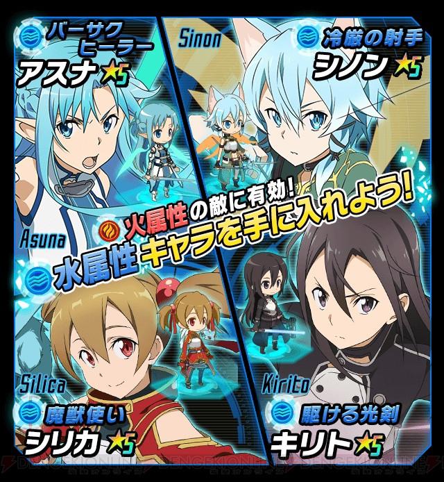 Sword Art Online Progress Link Smartphone Game haruhichan.com Sword Art Online Code Register 3
