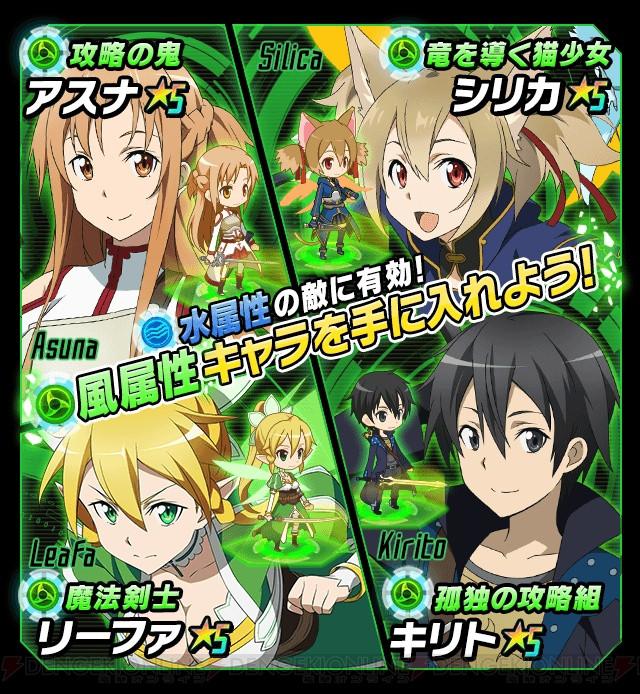 Sword Art Online Progress Link Smartphone Game haruhichan.com Sword Art Online Code Register 4