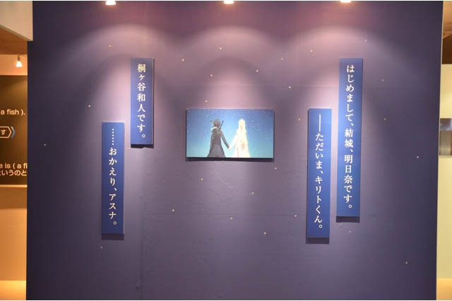 Sword Art Online anime Exhibition The Seed Previewed 2