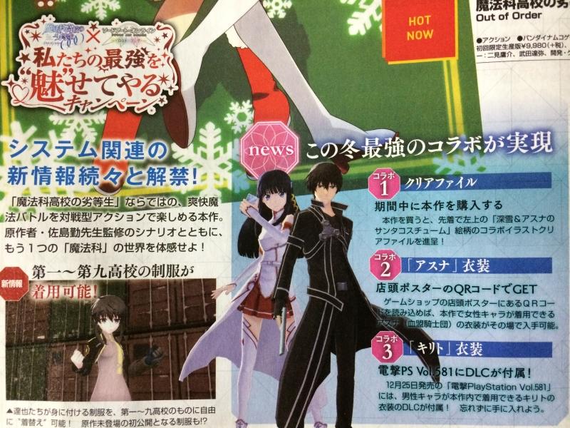 Sword Art Online x The Irregular at Magic High School haruhichan.com Mahouka Koukou no Rettousei Christmas 2