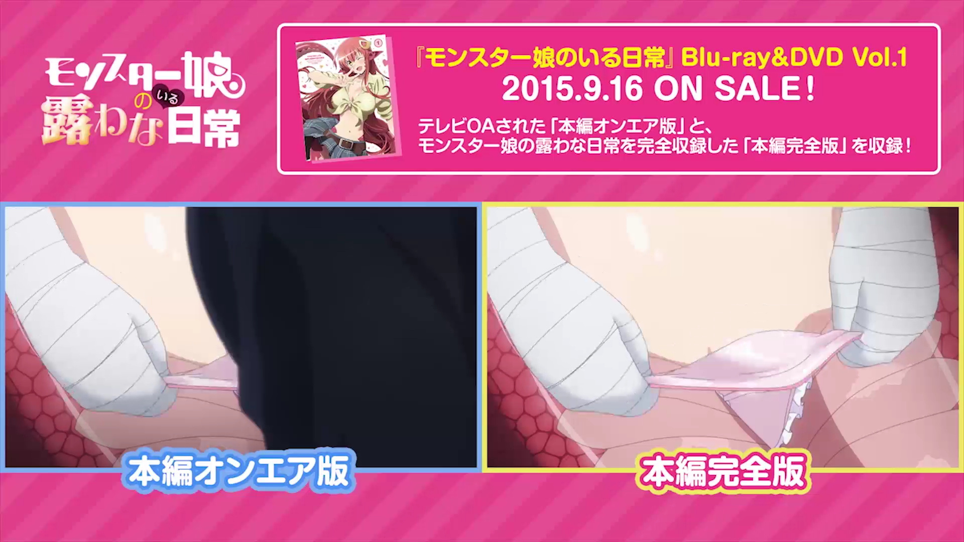 TV vs Blu-Ray Monster Musume anime blu-ray volume 1 uncensored 15