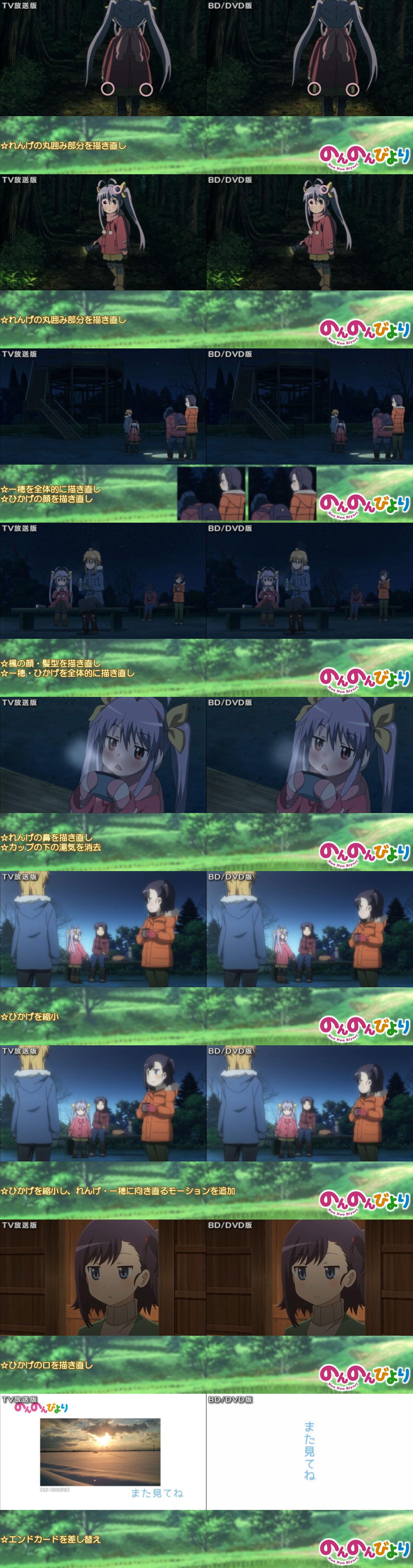 TV vs Blu Ray Non Non Biyori Comparison 11
