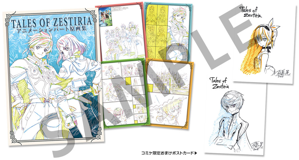 Tales of Zestiria Production Art collection