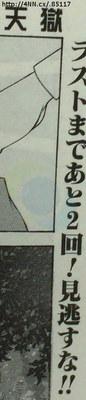 Tengoku Manga Ending Announcement_Haruhichan.com_