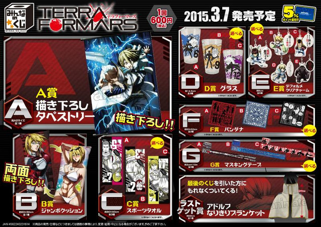 Terra Formars Lottery Prizes Include a Michelle Pillow haruhichan.com lottery goods 2