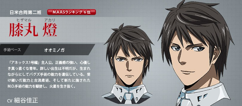 Terra-Formars-Revenge-Character-Designs-Akari-Hizamaru