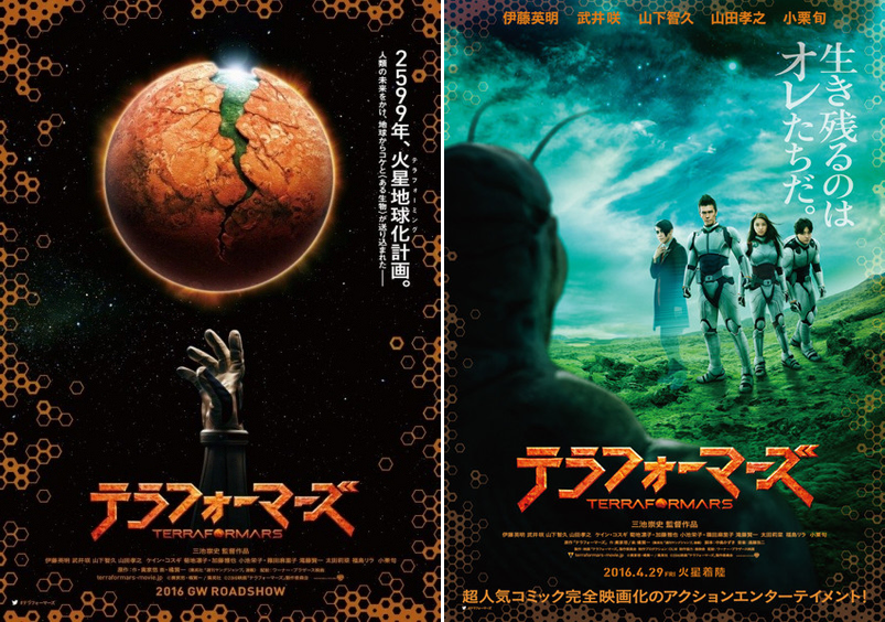 Terraformars-Live-Action-Adaptation-October-and-August