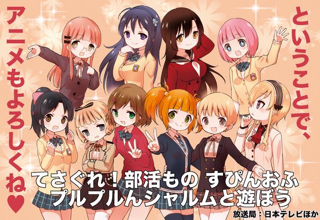 Tesagure! Bukatsumono Season 3 Announcement Nico Nico Douga_Haruhichan.com_
