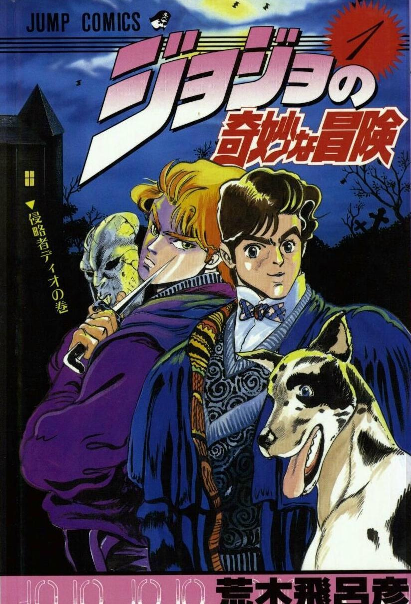 The 25 Most Anticipated Manga Ending Haruhichan.com Jojo's Bizarre Adventure manga cover