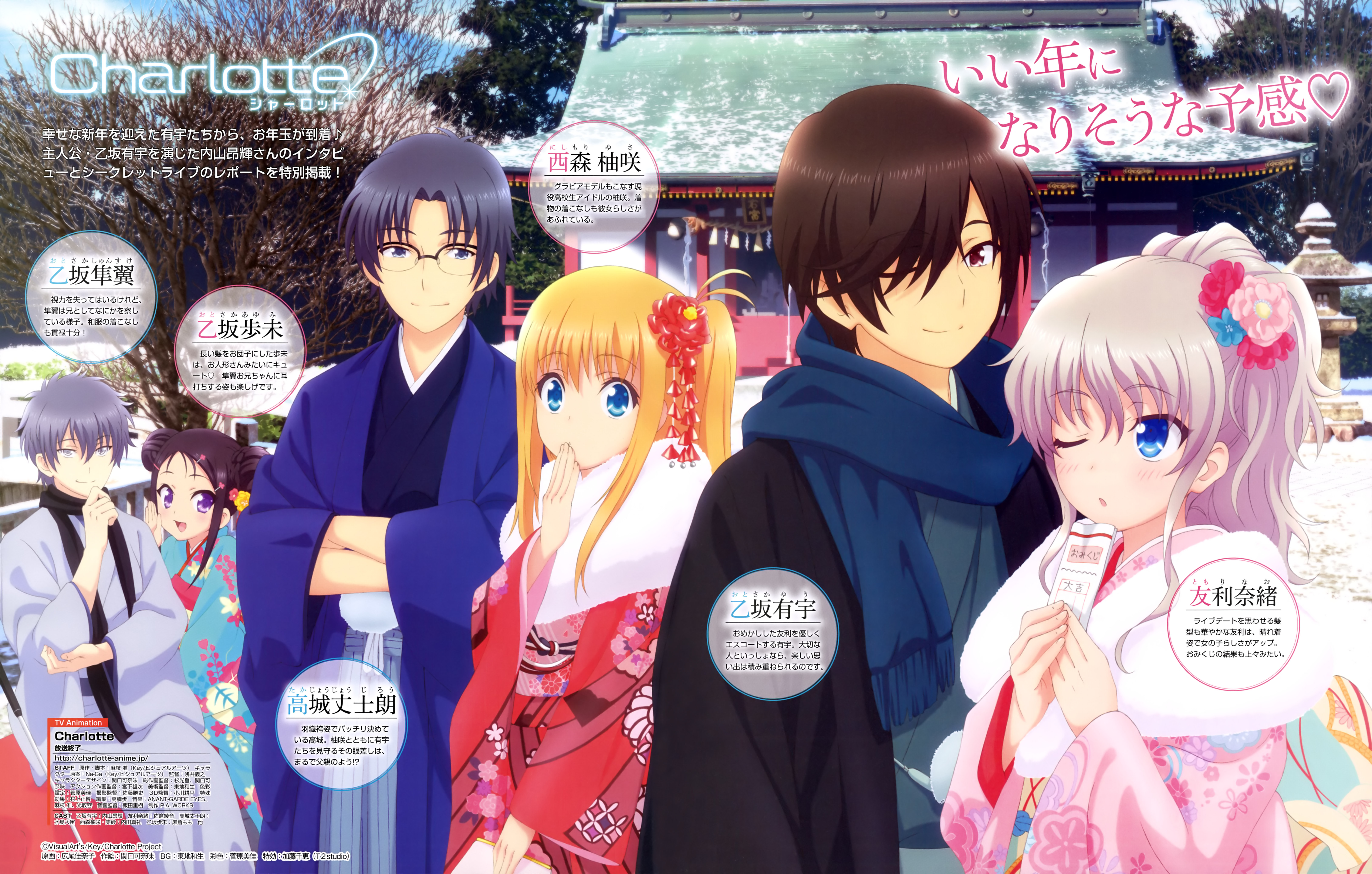 The-Cast-of-Charlotte-Anime-Wish-You-a-Happy-New-Year