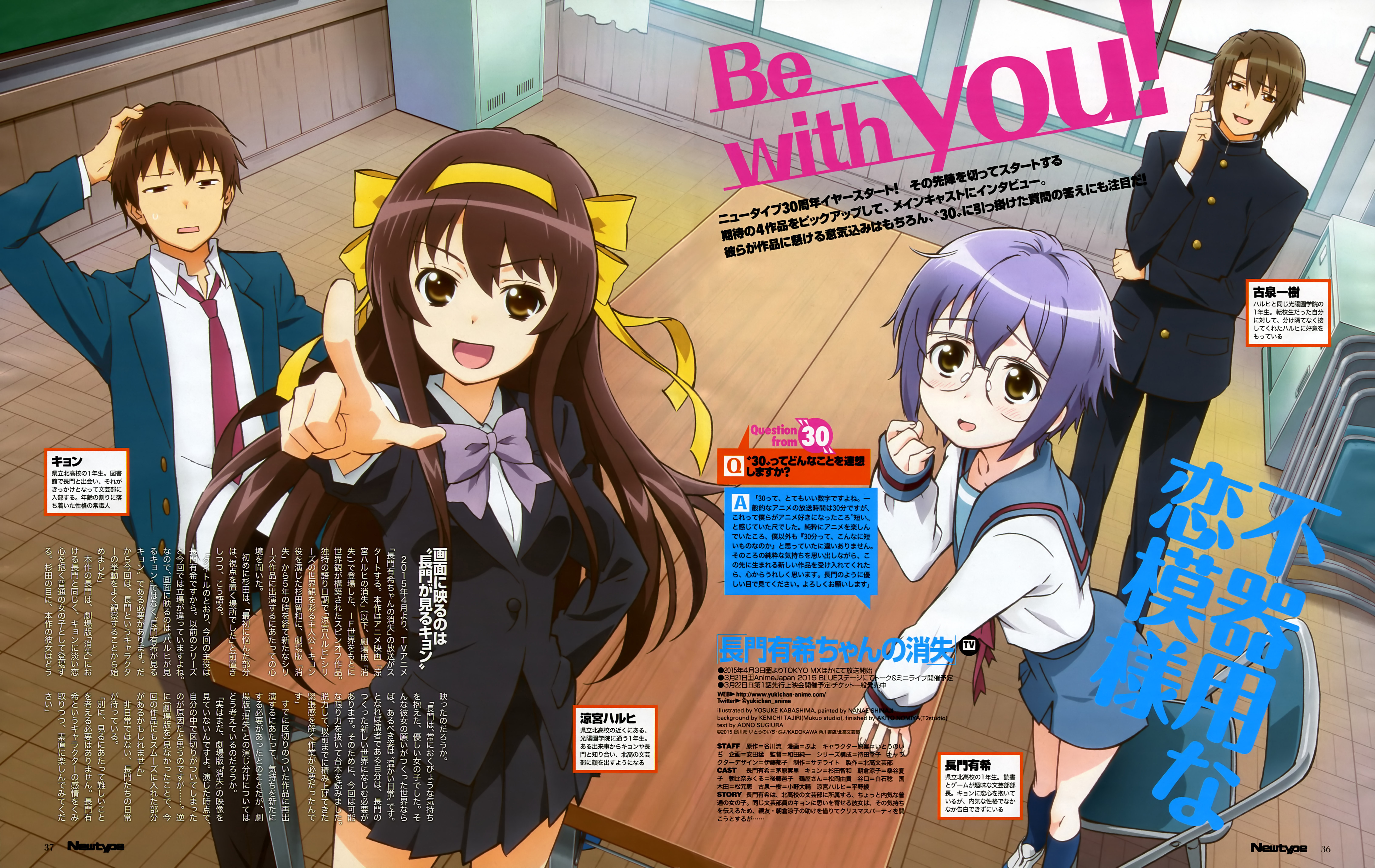 The-Disappearance-of-Nagato-Yuki-Chan-Anime-Magazine-Visual-4