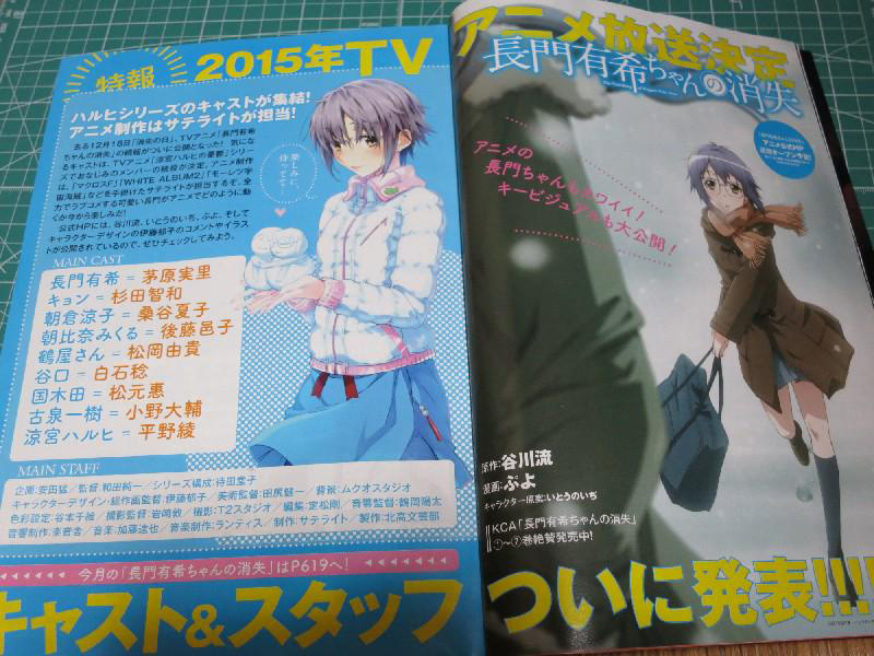 The-Disappearance-of-Nagato-Yuki-Chan_Haruhichan.com-Anime-Additional-Staff-Image