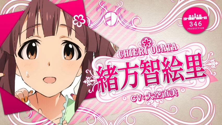 The-IDOLM@STER-Cinderella-Girls_Haruhichan.com-Character-Design-Chieri-Ogata
