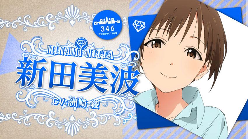 The-IDOLM@STER-Cinderella-Girls_Haruhichan.com-Character-Design-Minami-Nitta