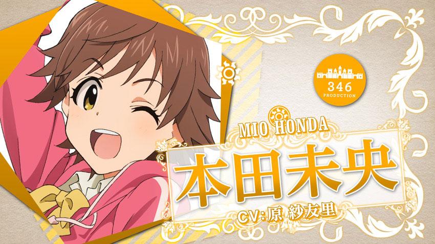 The-IDOLM@STER-Cinderella-Girls_Haruhichan.com-Character-Design-Mio-Honda