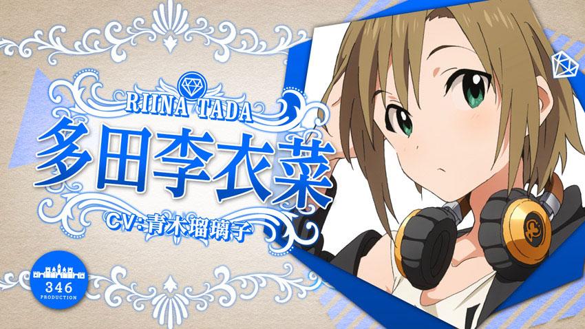 The-IDOLM@STER-Cinderella-Girls_Haruhichan.com-Character-Design-Riina-Tada