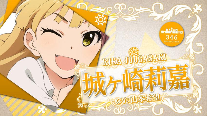 The-IDOLM@STER-Cinderella-Girls_Haruhichan.com-Character-Design-Rika-Jougasaki