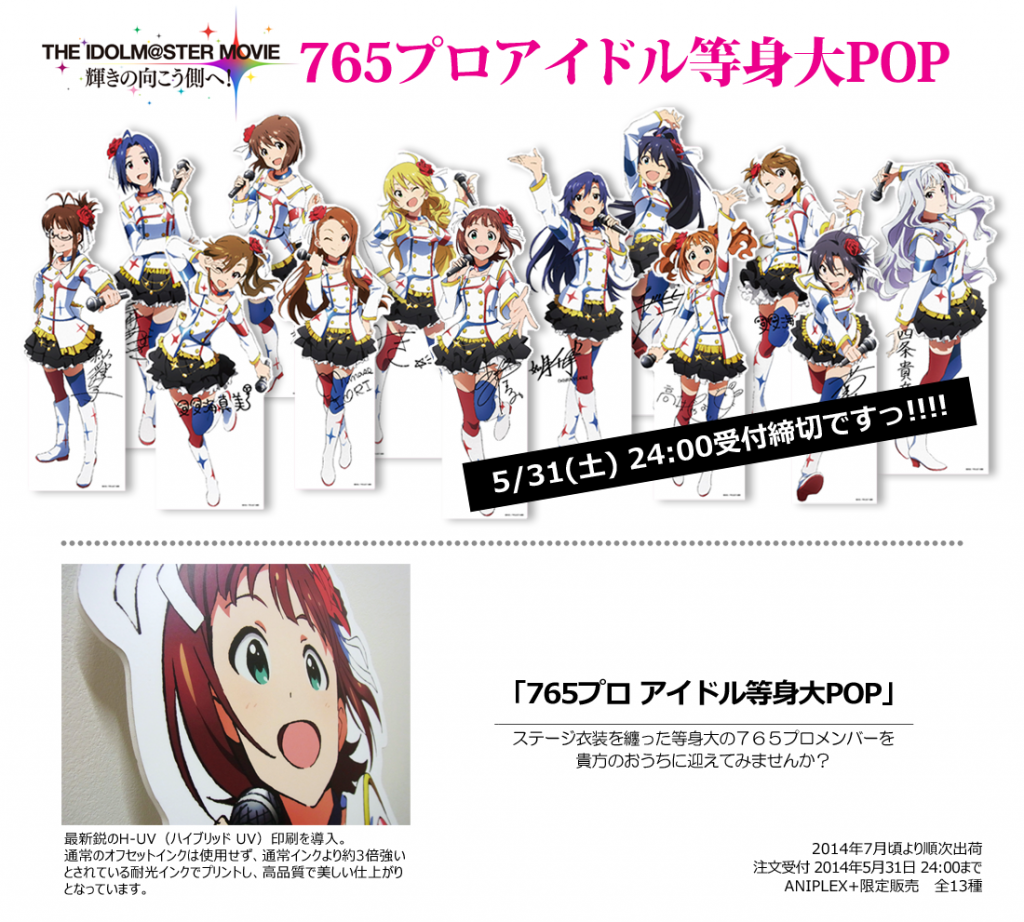 The Idolmaster Movie Cardboard Character Cut Out Haruhichan.com advert