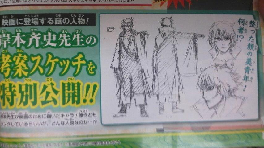 The-Last--Naruto-the-Movie--New-Character-Image_Haruhichan.com