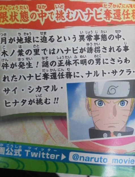 The-Last--Naruto-the-Movie--Plot-Synopsis-Image_Haruhichan.com
