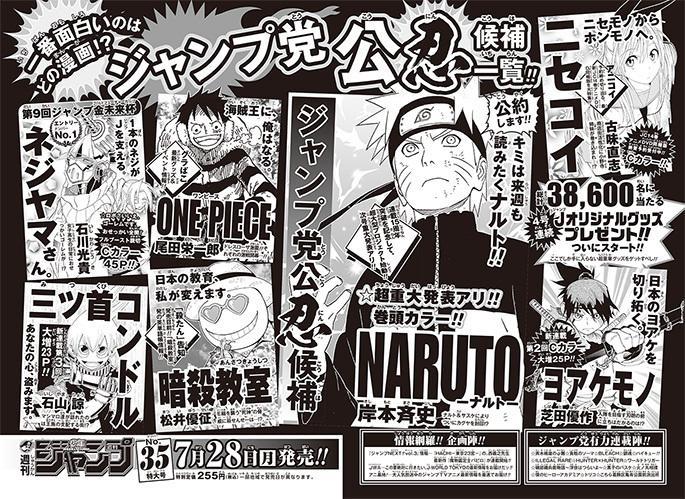 The-Last-Naruto-the-Movie-Shonen-Jump-Teaser-Image