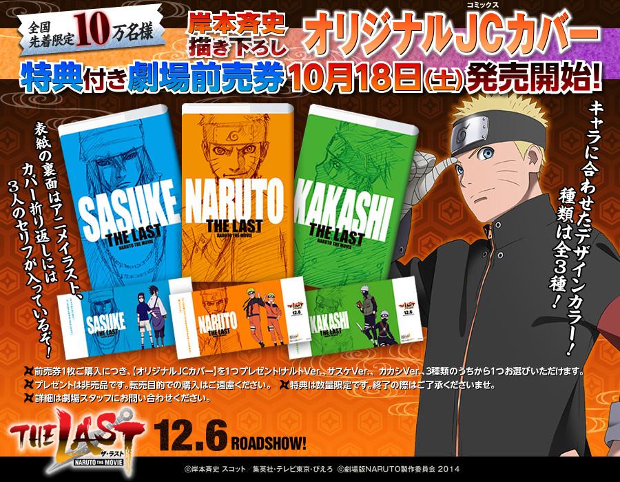 The-Last--Naruto-the-Movie--Special-Edition-Tickets_Haruhichan.com