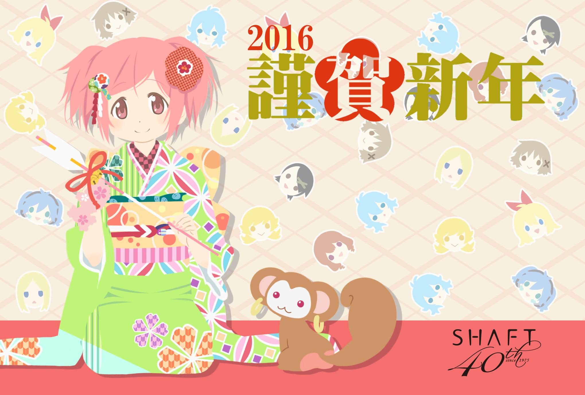 The Mahou Shoujo Madoka Magica Crew Wish You a Happy New Year