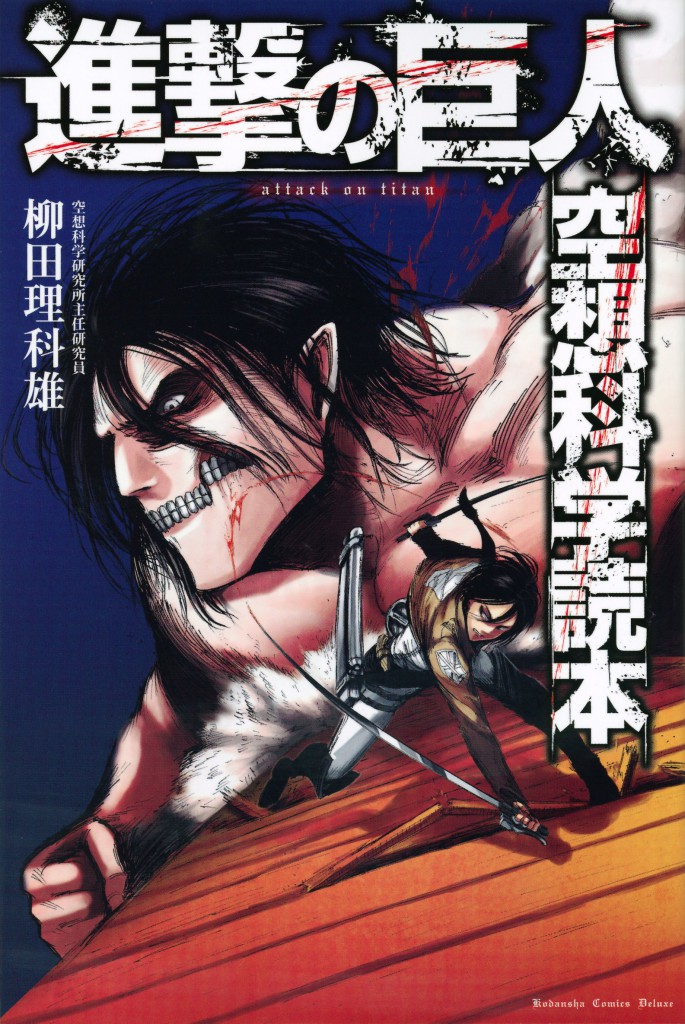 The Science of Attack on Titan Manga_Haruhichan.com_
