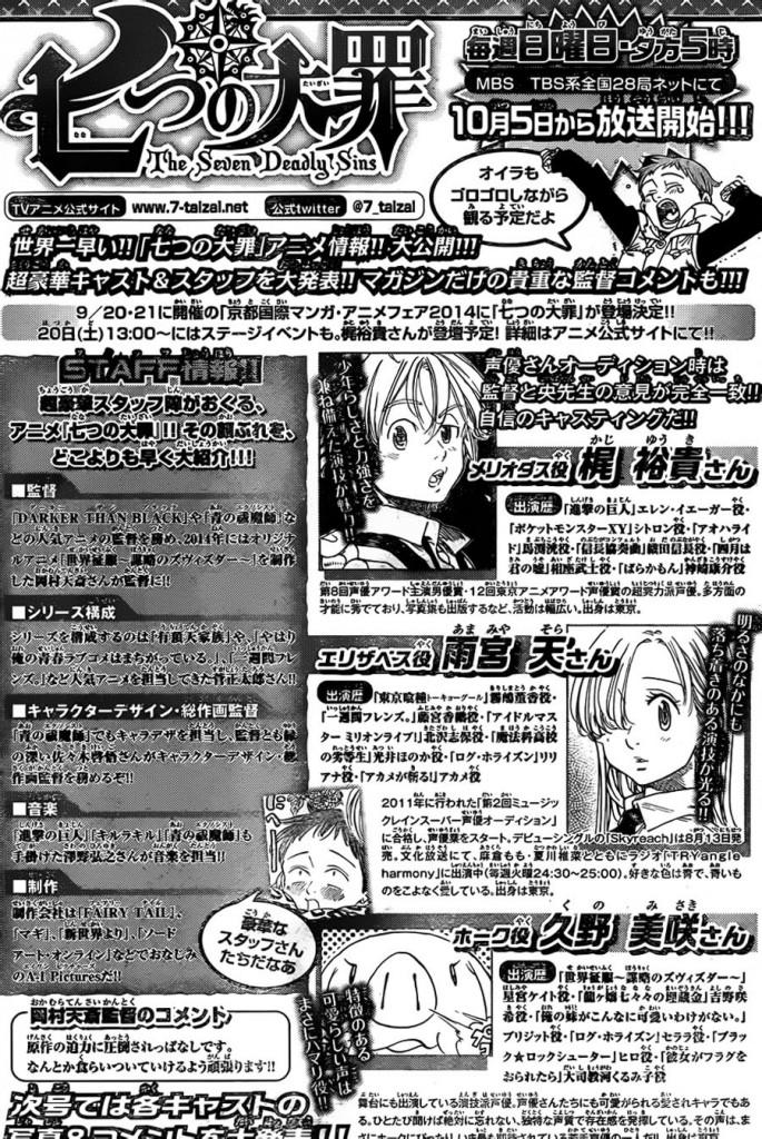 The Seven Deadly Sins Nanatsu no Taizai cast announced