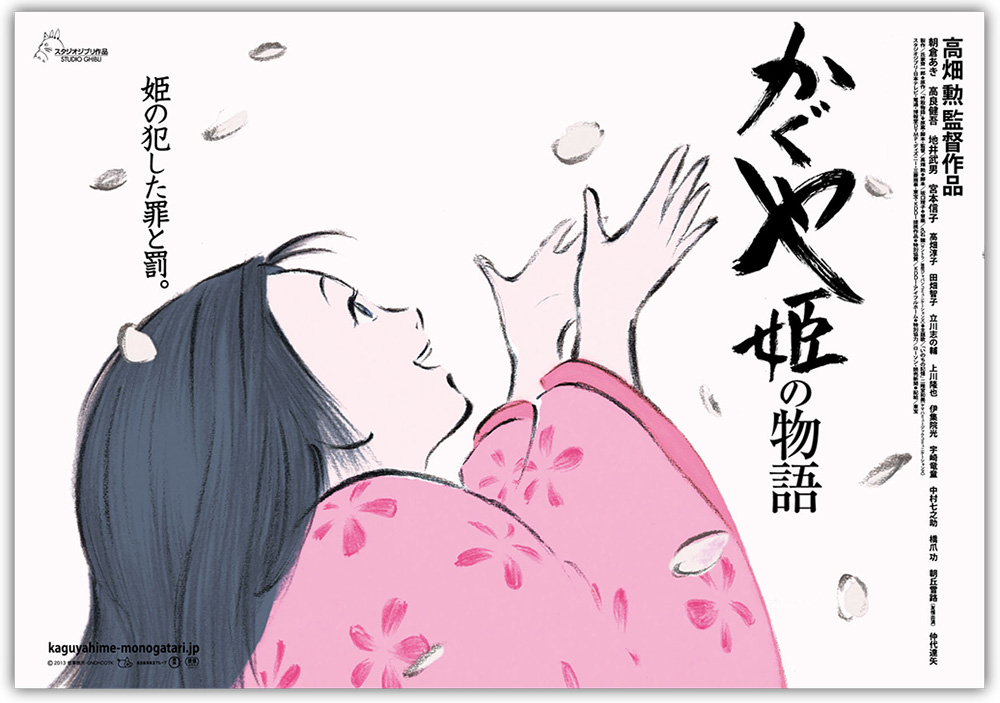 The-Tale-of-Princess-Kaguya_Haruhichan.com-Website-Visual