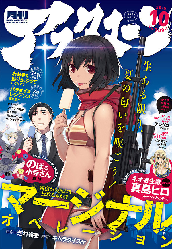 The cover for the October issue of Afternoon