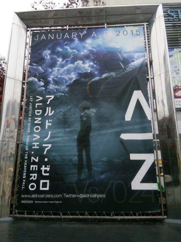Third-Aldnoah.Zero-Season-2-Visual-Spotted-haruhichan.com-aldnoah.zero-second-season-anime-2