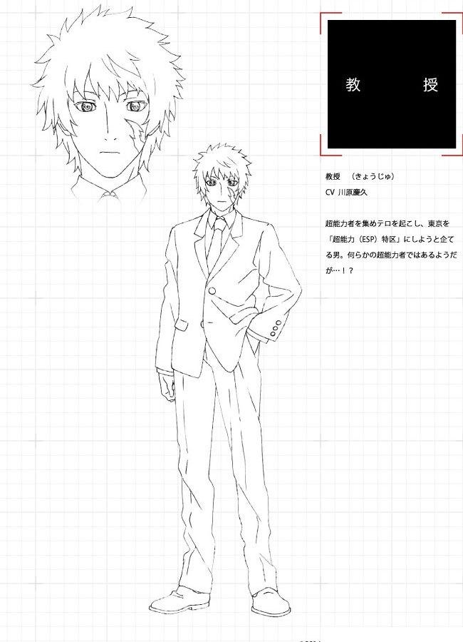 Tokyo-ESP-anime-Character-Designs-Professor
